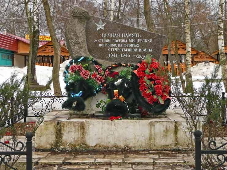 Памятник в посёлке Мещерский