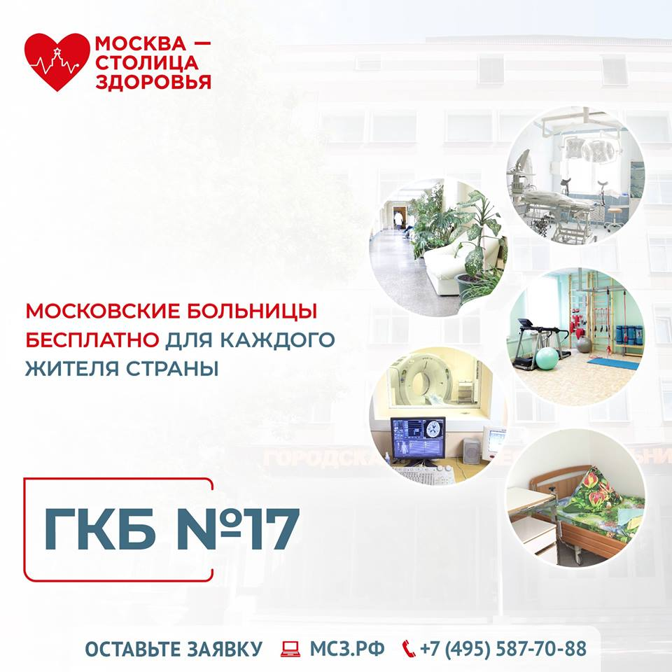 ГКБ 17 - коротко про больницу