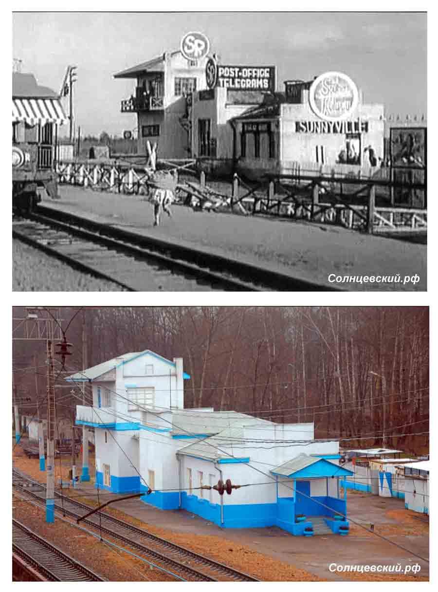 Станция Солнечная, старое солнцево