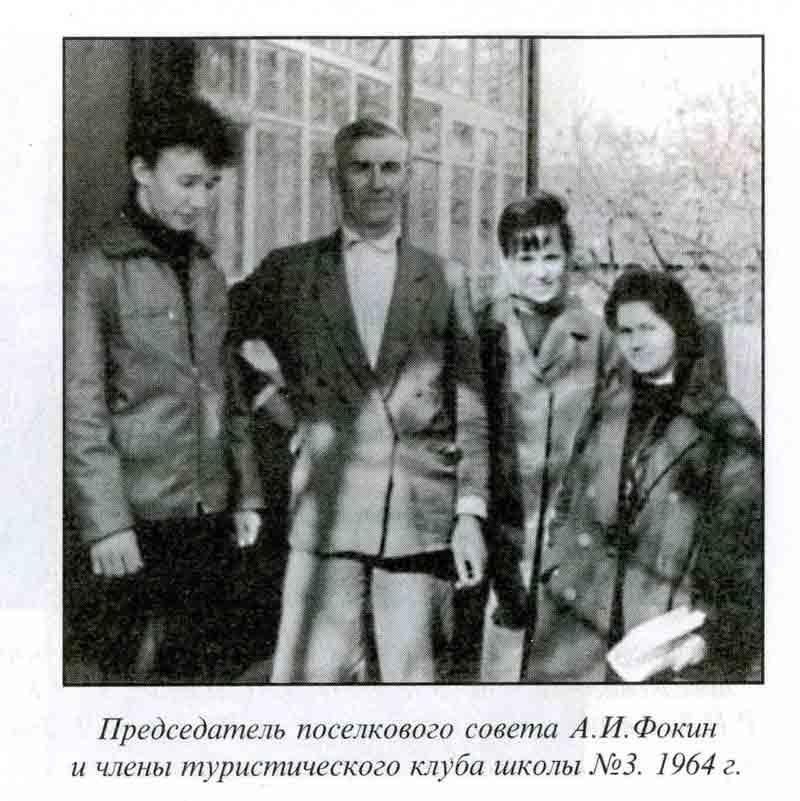 Председатель поселкового совета А.И.Фокин и члены туристического клуба школы №3. 1964 г.