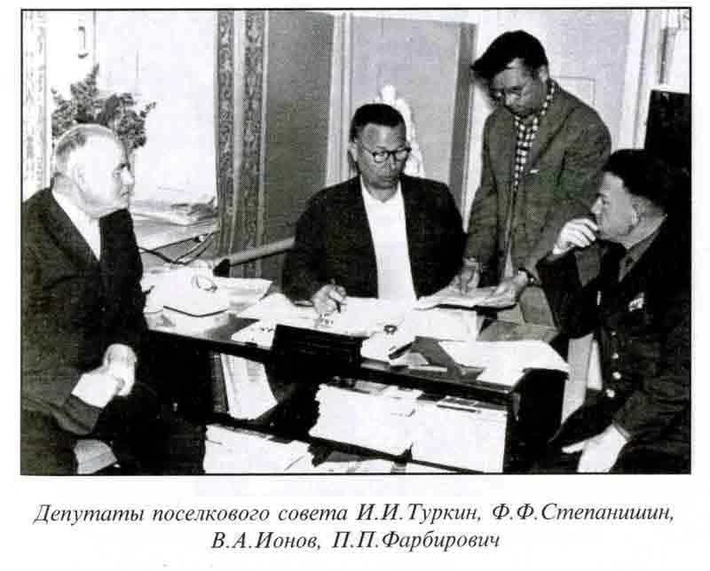 Депутаты поселкового совета И.И.Туркин, Ф.Ф.Степанишин, В.А.Ионов, П.П.Фарбирович
