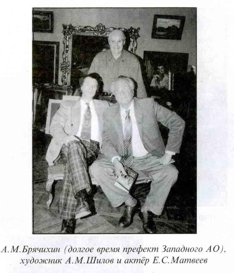 А.М.Брячихин (долгое время префект Западного АО), художник А.М.Шилов и актёр Е.С.Матвеев