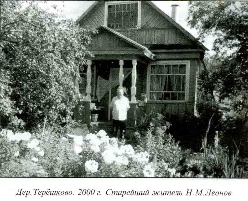 Деревня Терешково Старейший житель Н.М. Леонов