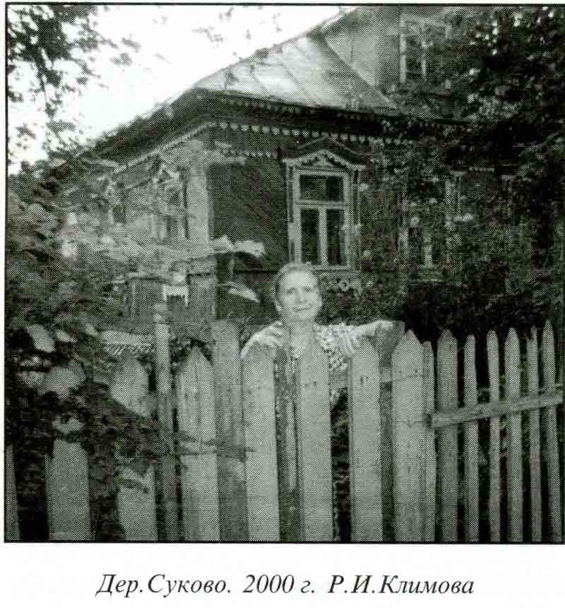 Деревня Суково Р.И. Климова