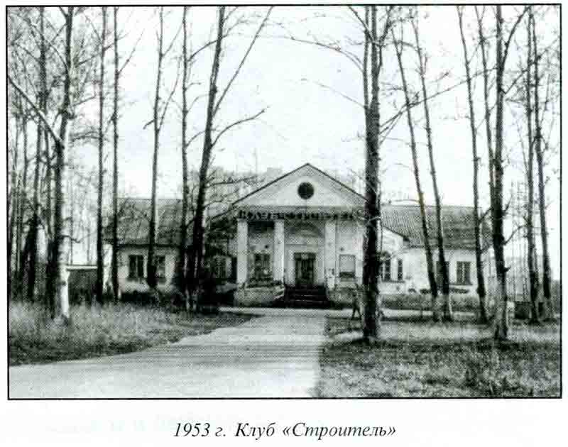 Старое Солнцево, Клуб Строитель. 1953 год
