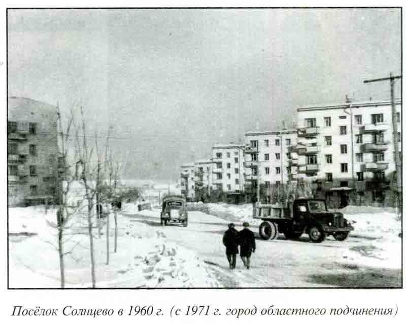 Старое Солнцево, Боровский проезд, Поселок Солнцево 1960 год