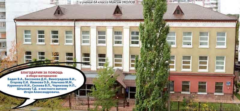 Школа Борец в Ново-Переделкино