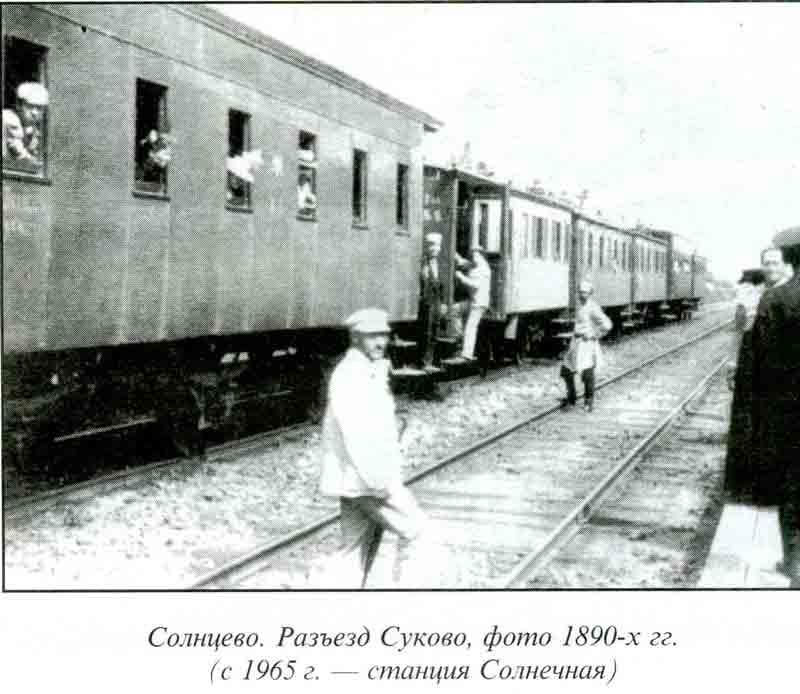 Солнцево. Разъезд Суково 1890 год, с 1965 года станция Солнечная
