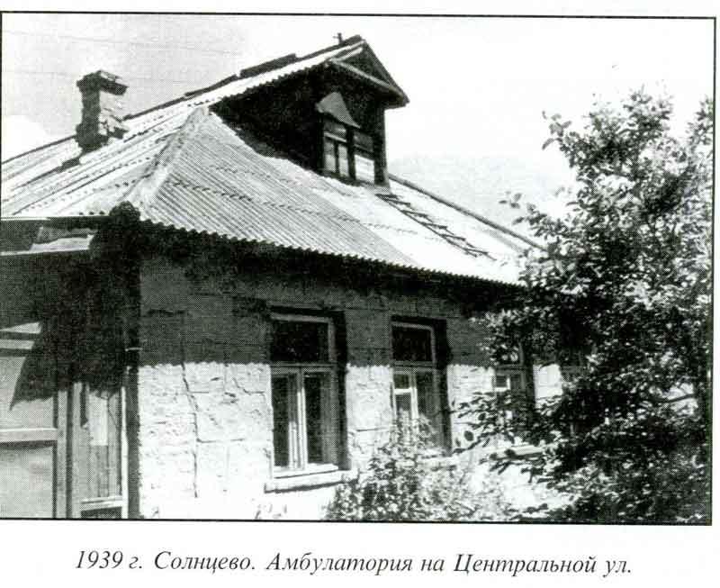 1939 год Солнцево Амбулатория на Центральной улице
