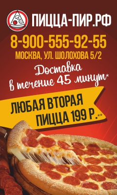Пиццат 18,02,2020