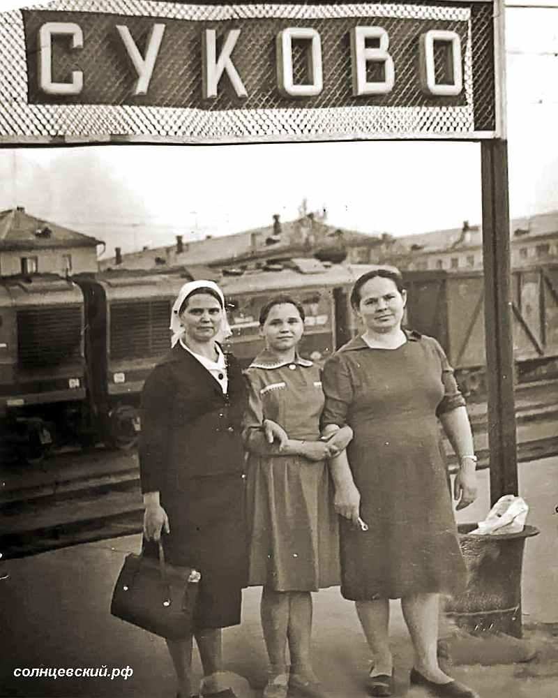 Станция Солнечная, станция Суково, старое Солнцево