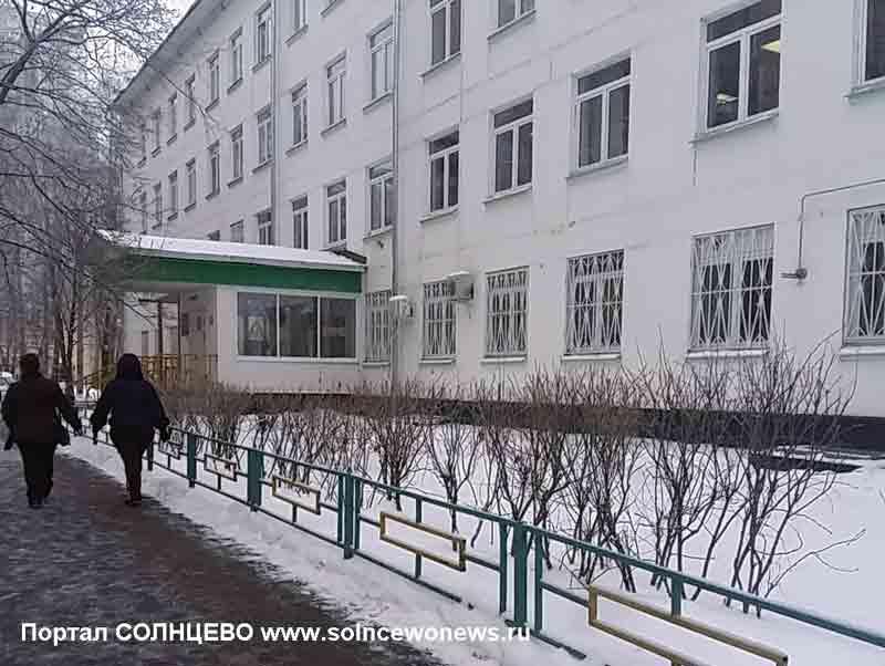 Поликлиника 194 на Солнцевском проспекте