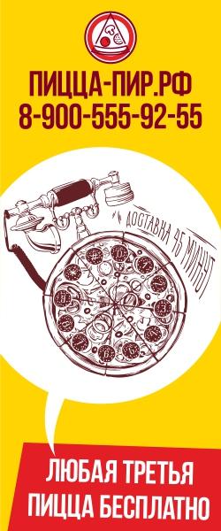 Пиццат 20,06,2020