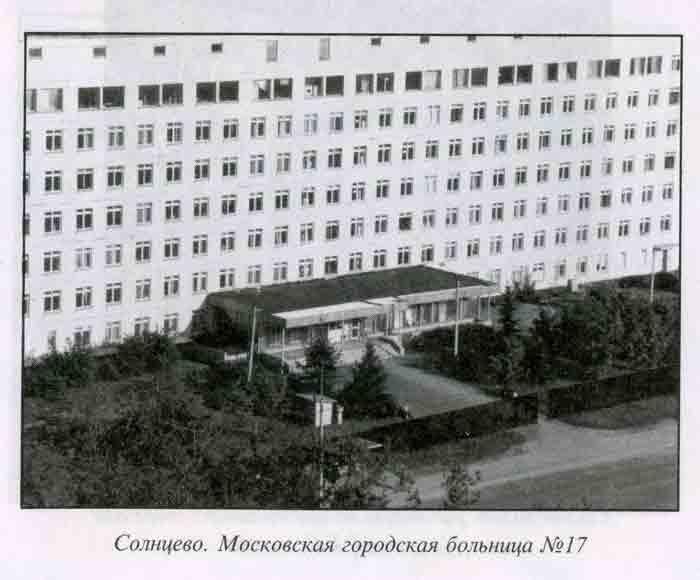 Солнцево. Московская городская больница №17