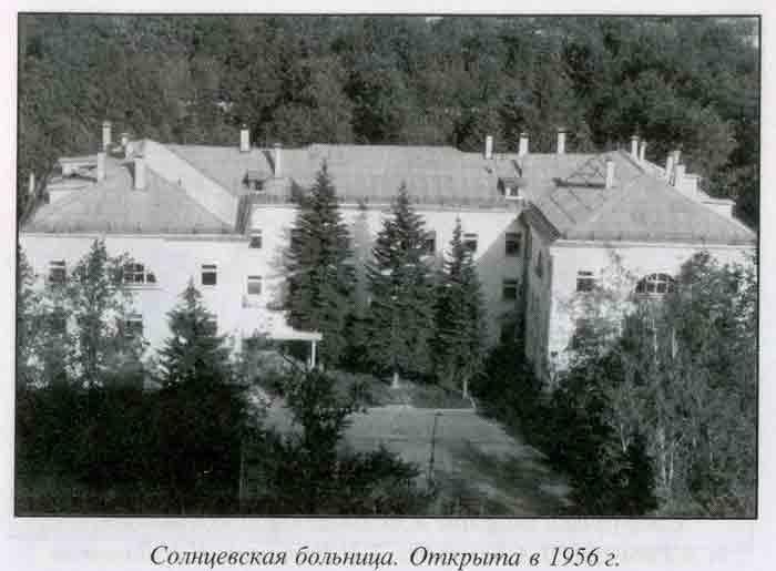 Солнцевская больница. Открыта в 1956 г.