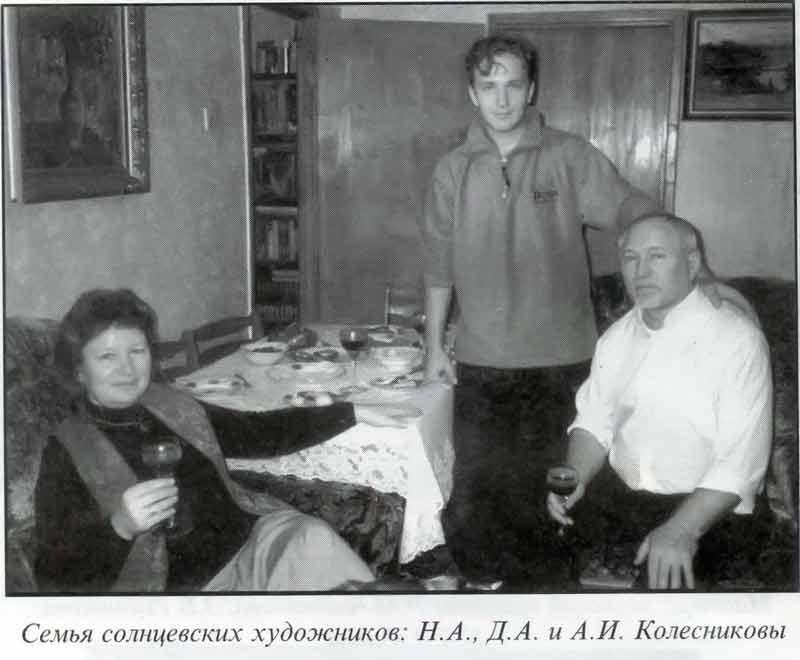 семья Колесниковых
