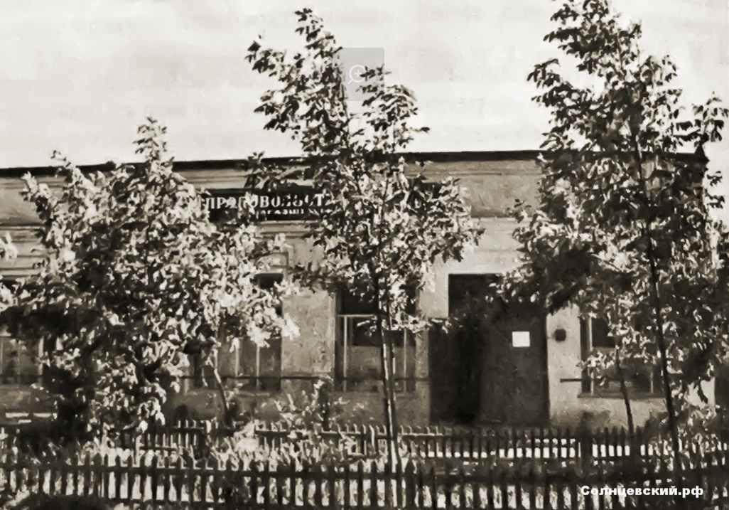 старое солнцево, магазин
