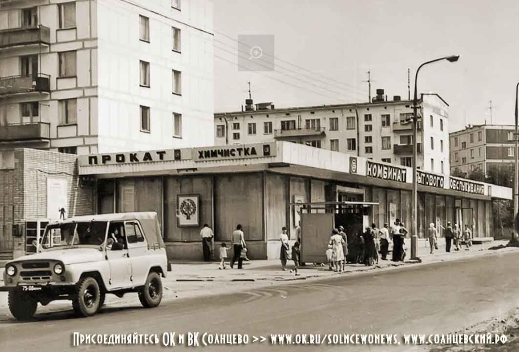 старое солнцево, магазины
