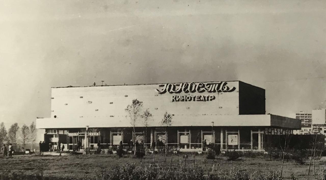 Кинотеатр Солнцево